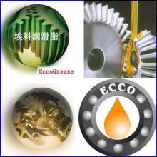 供应SZECCO低温齿轮润滑脂