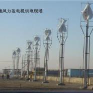 S轴风力发电机图片