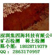 供應稀土總量分量檢測-鉑礦金含量檢測實驗室圖片