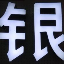 供应用于牌匾广告的超薄灯箱制作吸塑字制作白钢字制作,首先沈阳佳铄超薄灯箱吸塑字厂,是值得信赖的厂家。图片
