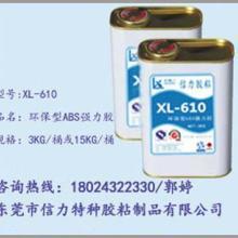 供应ABS粘PVC的胶水
