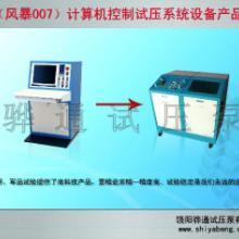 供应脉冲疲劳试验机,疲劳试压泵生产厂家骅通,疲劳试压泵价格批发