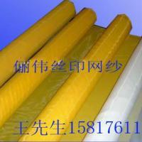 丝印材料丝网印刷耗材印刷器材