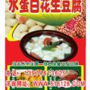 水蛋白花生豆腐配录音广告乡镇农村