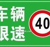 供应广西限速限高指示牌生产厂家,广西限速限高指示牌定做价格