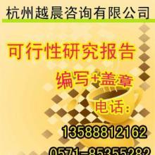 供应杭州代写防护保养品项目计划书