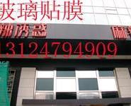 北京办公贴膜磨砂膜彩色防撞条图片
