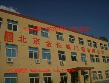 北京大字彩绘古建围挡粉刷图片/北京大字彩绘古建围挡粉刷样板图 (3)