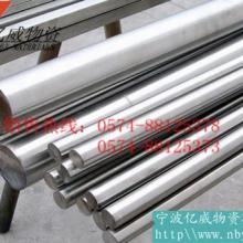 宁波厂家长期供应宝钢310S不锈钢棒材及化学成份 欢迎选购图片