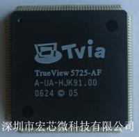 供应VGA视频转换芯片TV5725