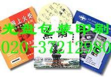 供应DVD光盘制作包装印刷