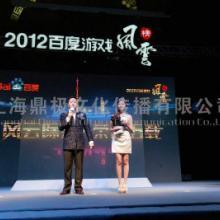 上海年会策划-客户答谢会-年会节批发