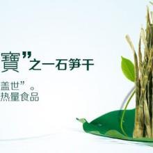 供应健康绿色食品天目山笋干