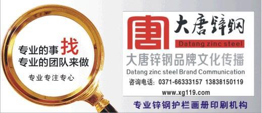 河南锌刚护栏画册印刷有限公司