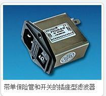 供应仪器仪表专用电源滤波器