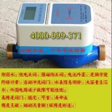供应河南智能水表开封IC插卡预付费水表厂家价格