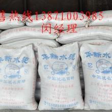 供应武汉42.5水泥批发商, 武汉42.5水泥批发商哪家便宜