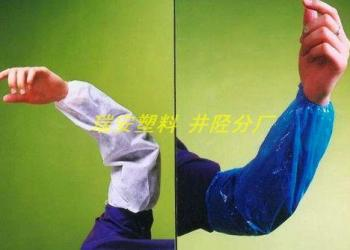 一次性塑料卫生袖套图片