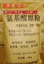 供应用于肥料生产的氨基酸冲施肥农用氨基酸