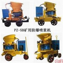 供应PZ-6型喷浆机15269750903PZ6型喷浆机批发