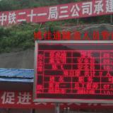 隧道 门禁监控定位信息化系统助力隧道平安工地建设