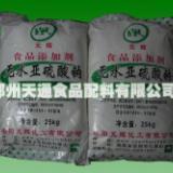 供应用于漂白剂防腐剂的无水亚硫酸钠批发,无水亚硫酸钠价格,专业生产无水亚硫酸钠