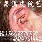 供应耳洞耳鼓青岛穿耳洞耳钉