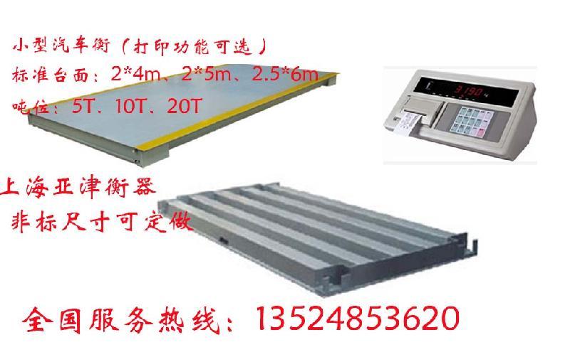 上海小型10吨电子称,15吨电子地磅秤