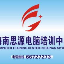 供应海南电脑培训学校电脑办公自动化批发