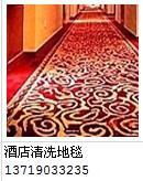 供应广州番禺区地毯清洗