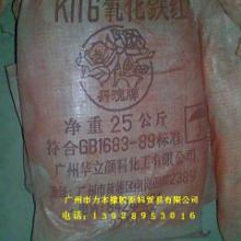 供应氧化铁,氧化铁红生产厂家,氧化铁红价格,氧化铁红用途,铁丹