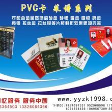供应PVC材质人像会员卡证设计制作批发