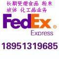 南通FEDEX国际快递公司
