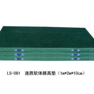 连胜LS-081软体跳高垫图片