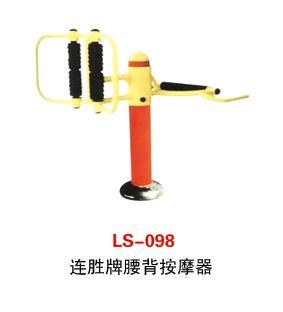 连胜LS-098腰背按摩器