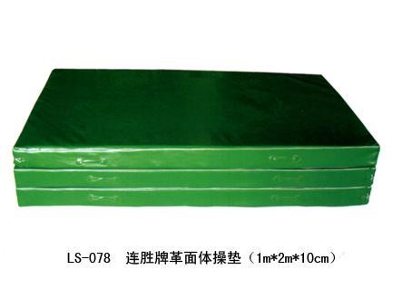 连胜LS-078革面体操垫