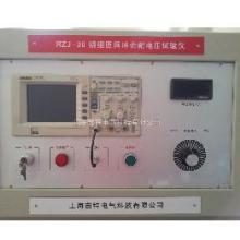 供应匝间冲击耐电压绕组试验仪RZJ-30