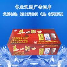 供应广告盒装纸巾盒装面巾纸盒抽面巾纸图片