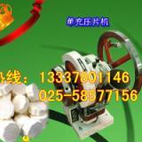供应南京铝质单冲压片机、江苏压片机厂家、压片机的价格