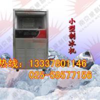 供应制冰机片冰机沙冰机夏季必选
