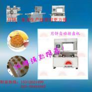 最新月饼机配套图片