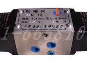 34D-25电磁换向阀图片