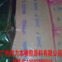 供应拜耳3445丁腈胶生产厂家