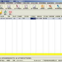 供应《生产管理系统》适用配件加工行业