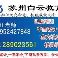 喷绘写真培训苏州平面设计培训菲林片设计培训苏州平面广告培训