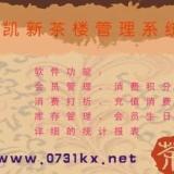 供应永州茶楼刷卡系统 茶楼收银软件