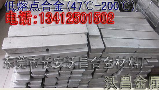 东莞沃昌生产注蜡金属模具合金。首饰金属模具合金