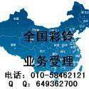 北京集团彩铃北京电话彩铃图片