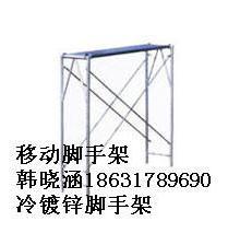 供应建筑装修移动脚手架生产厂家
