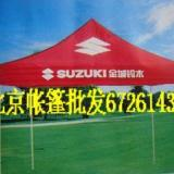 供应北京促销帐篷
